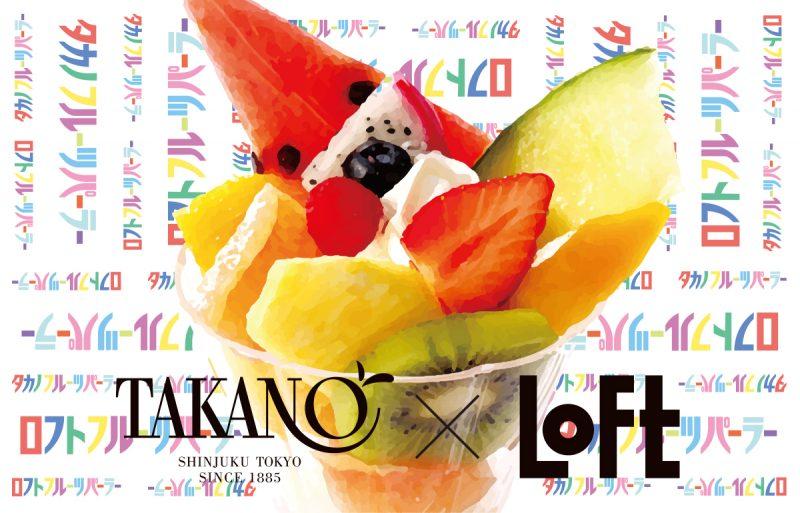 美味しいフルーツ、雑貨にしました。TAKANO×LOFT ロフトフルーツパーラー