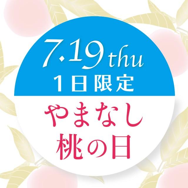 7月19日「やまなし桃の日」は<br>スペシャルメニューが目白押し!