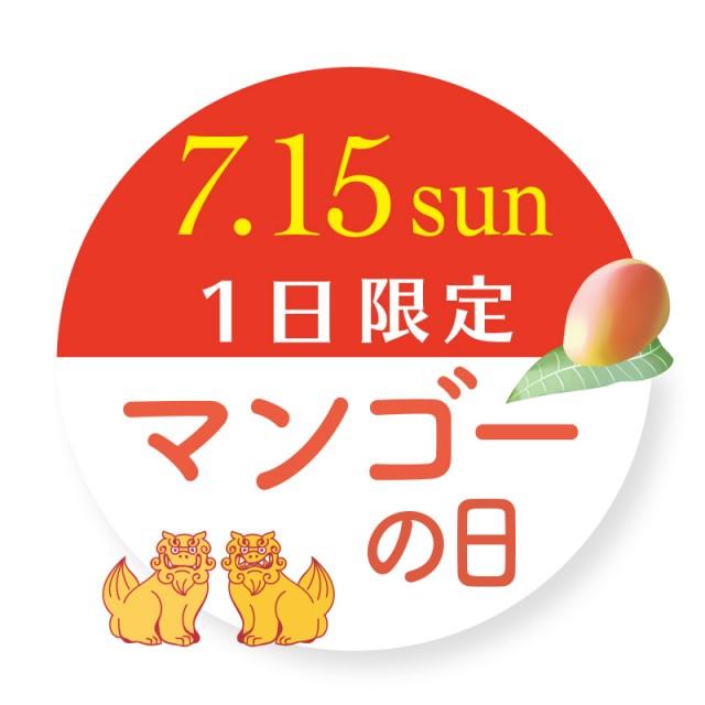 7月15日、マンゴーの日限定<br>お得な沖縄マンゴーのパフェ
