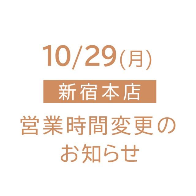 10/29(月)新宿本店<br>営業時間変更のお知らせ