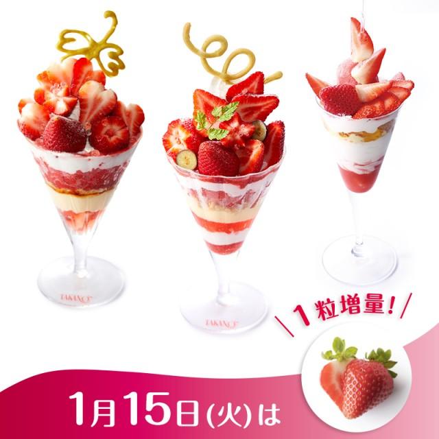 1月15日は「いちごの日」<br>フルーツバーでは苺食べ放題も開催!