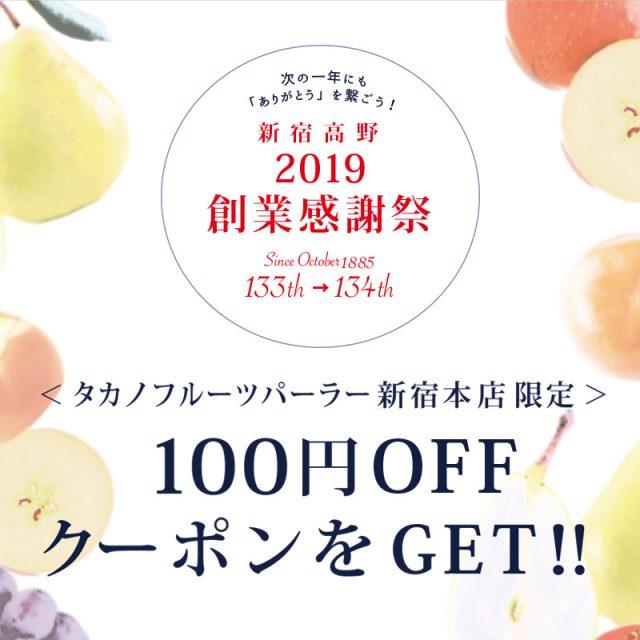 新宿高野2019 創業感謝祭<br>100円OFFクーポンをGET!