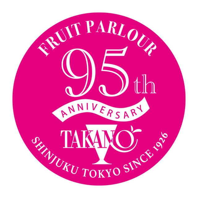 タカノフルーツパーラー<br>おかげさまで設立95周年
