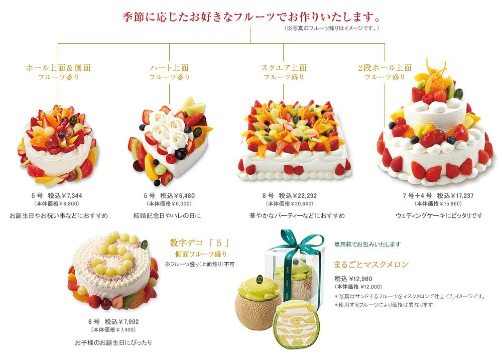 季節に応じたフルーツをお選びいただけます。