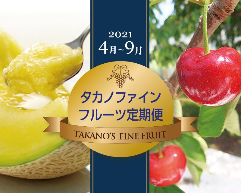 フルーツ ギフト 高野 パーラー フルーツ容器が可愛すぎる!!新宿高野「果実ピュアゼリー」